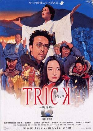Trick_movie1